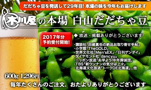 2017年分 鶴岡産 白山だだちゃ豆