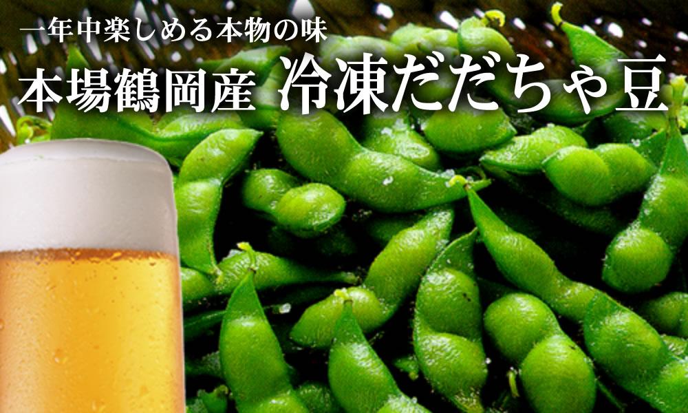 本場鶴岡産 冷凍白山だだちゃ豆