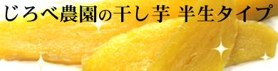 じろべ農園の干し芋 半生タイプ