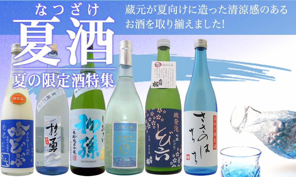 2017年 夏の限定酒