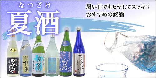 2015年 夏のお薦め地酒限定品特集