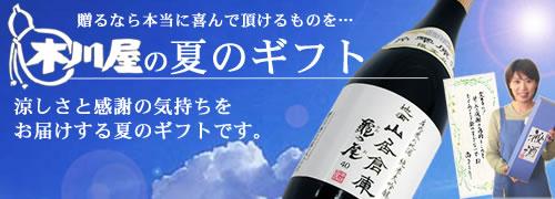 2015 夏の地酒ギフト