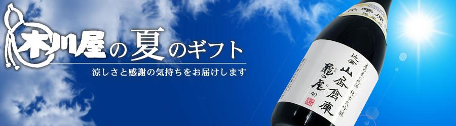 栄光冨士 有加藤(ありかとう)