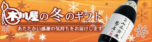 2017-2018 木川屋お薦め冬のギフト
