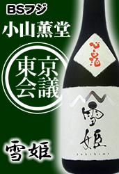 小山薫堂 東京会議 雪姫
