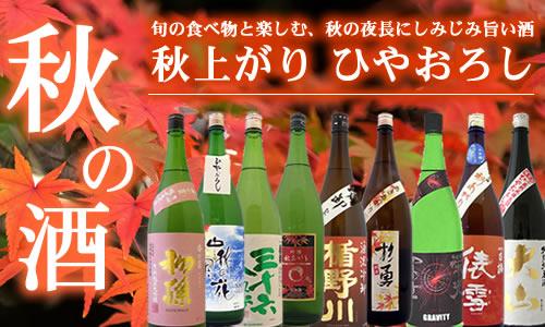 2021年秋酒