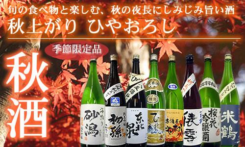 2018年秋酒