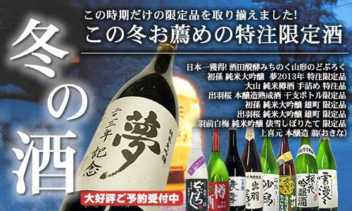 2013年 お薦め冬の限定酒