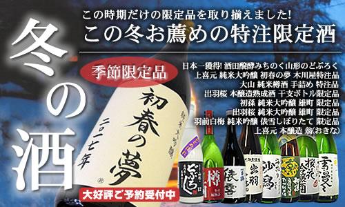 2015年 冬の限定酒