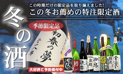 2017-2018 冬の限定酒