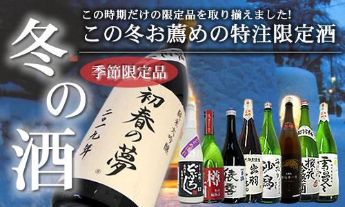 2019 冬の酒