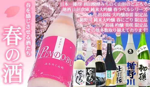 2016年 春の限定酒