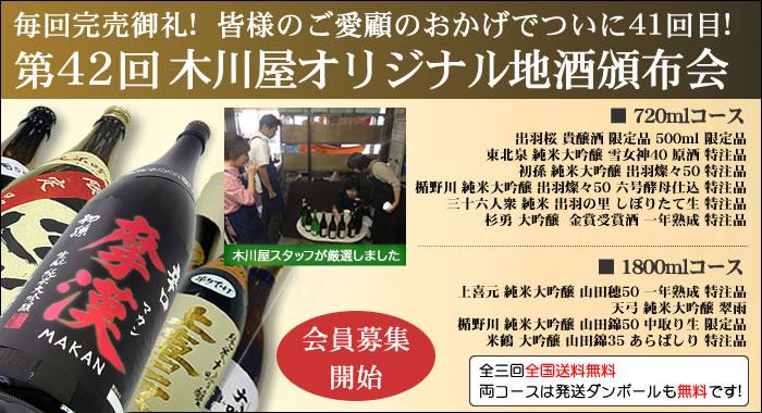 毎回完売御礼! 超人気企画ご予約受付開始です  第34回 木川屋オリジナル地酒頒布会