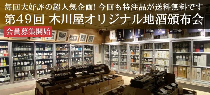 第49回 木川屋オリジナル地酒頒布会
