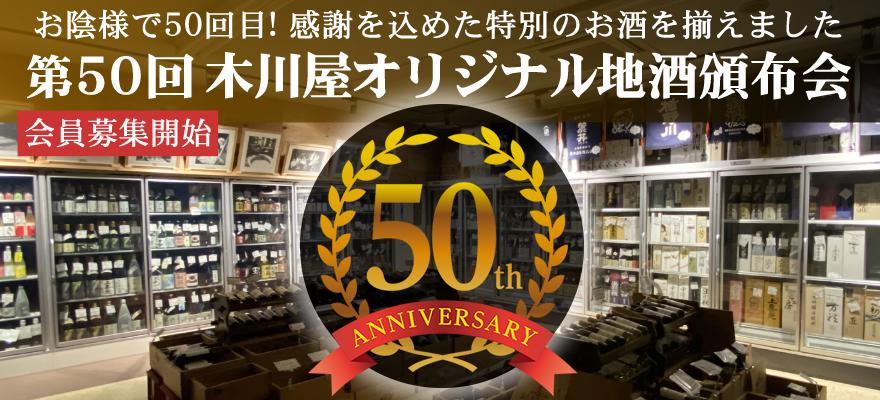 第50回 木川屋オリジナル地酒頒布会