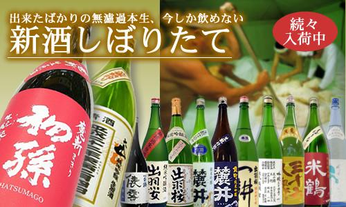 2016年 冬の限定酒