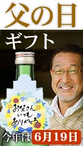 2018 父の日の日本酒