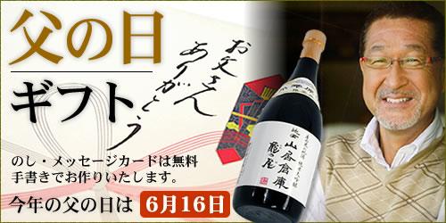 2016年 父の日 地酒 日本酒特集