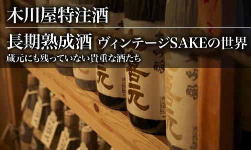 長期熟成酒・ヴィンテージSAKEの世界