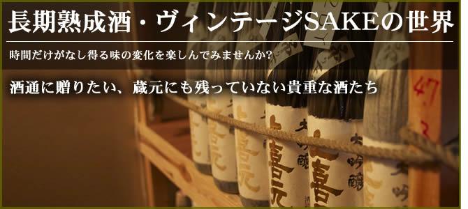 ヴィンテージ酒の世界