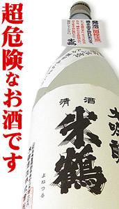 米鶴 活性にごり あらばしり 大吟醸