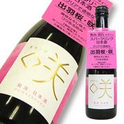 出羽桜 咲(さく) 発泡性酒 限定販売品