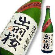 出羽桜 純米吟醸 出羽燦々 無濾過生原酒