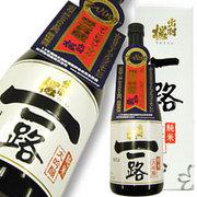 出羽桜 純米大吟醸 一路 IWCチャンピオンサケ受賞