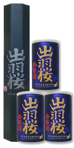 出羽桜 吟醸缶 180ml 3本セット