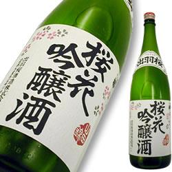 出羽桜 桜花吟醸 山田錦 限定品