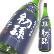 初孫 純米吟醸 おりがらみ生原酒 限定品