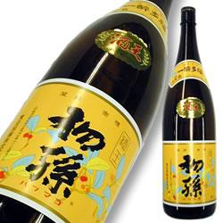 初孫(はつまご) 酒王(しゅおう)