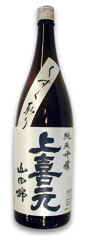 上喜元 純米吟醸 山田錦50 吊雫原酒 特注品