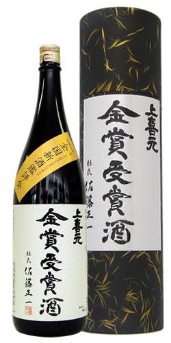 上喜元 大吟醸 全国新酒鑑評会<br>金賞受賞酒 限定品