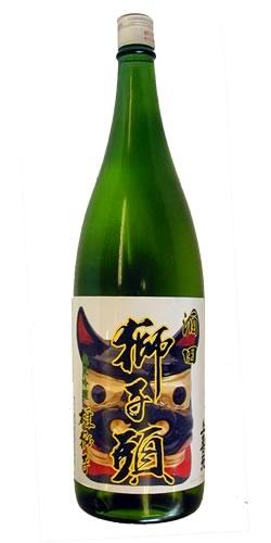 上喜元 純米吟醸 雄獅子 辛口 特注品