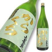 上喜元 特別純米 からくち ぷらす12