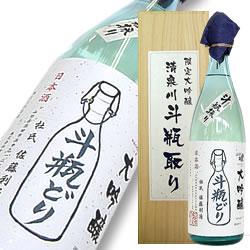 清泉川(きよいずみがわ) 大吟醸 斗瓶どり 限定品