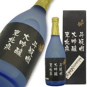東北泉 大吟醸 斗瓶囲 限定品 金賞受賞酒