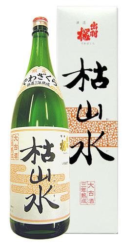 出羽桜 本醸造熟成酒 枯山水 限定品