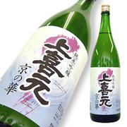 上喜元 純米吟醸 京の華 限定品