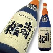 出羽桜 大吟醸鑑評会出品酒 二十年氷点下熟成 超限定品