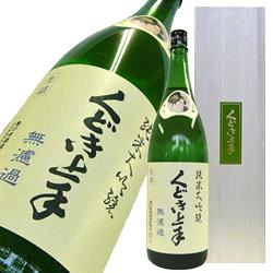 くどき上手 純米大吟醸 東北清酒鑑評会出品酒