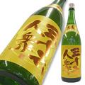 三十六人衆 純米吟醸 無濾過生原酒 限定品