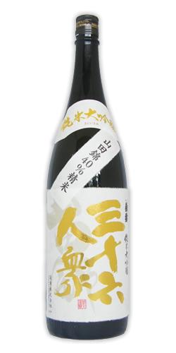 三十六人衆 純米大吟醸 山田錦40 限定品