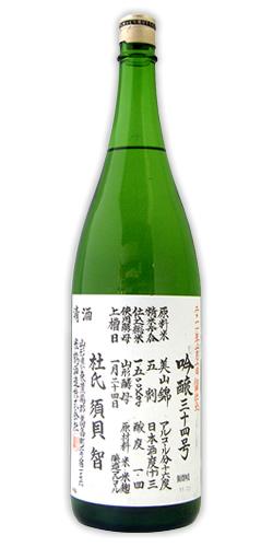 米鶴 吟醸 三十四号仕込 限定品