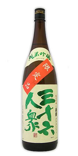 三十六人衆 純米吟醸 ブレンド限定品