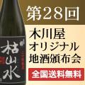 木川屋オリジナル地酒頒布会