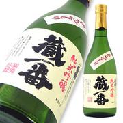 菊勇 純米吟醸 蔵一番 あらばしり