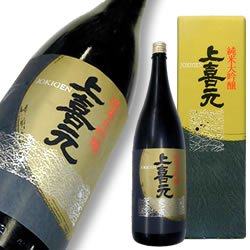 上喜元(じょうきげん) 純米大吟醸