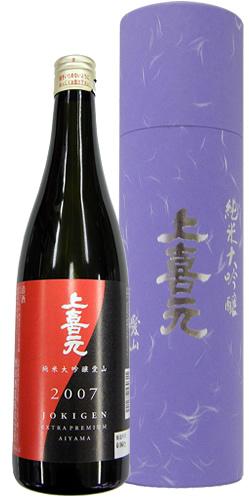 上喜元 純米大吟醸 愛山 熟成酒 超限定品